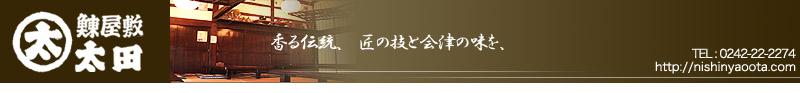 福島県会津若松市、郷土料理・おそば・海鮮料理のお店「鰊屋敷太田」